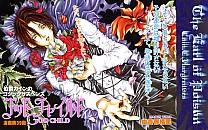 godchild7-ch39[misericorde]